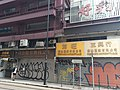 HK SW 上環 Sheung Wan 干諾道中 Connaught Road Central morning February 2020 SS2 07.jpg