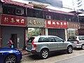 HK SW 上環 Sheung Wan 高陞街 Ko Sing Street shop n sidewalk carpark August 2019 SSG 23.jpg