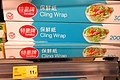HK TKL 調景嶺 Tiu Keng Leng shop 惠康超市 Wellcome Supermarket May 2019 SSG cling wrap.jpg