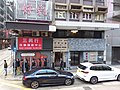 HK Tram tour view SW 上環 Sheung Wan 干諾道中 Connaught Road Central Cleverly Street Dawning House January 2020 SS2 03.jpg