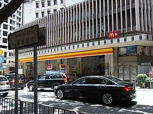 HK Wan Chai 軍器廠街 Arsenal Street 熙信大廈 Asian House petrol Station July-2012.JPG