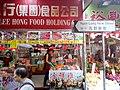 HK Yuen Long New Street market zone sidewalk shop n food display for sale October 2016 Lnv 01.jpg