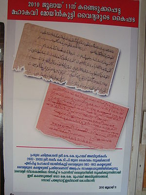 Moyinkutty Vaidyar - Handwritten copies of Vaidyar's works on display at the Vaidyar Smarakam at Kondotty.