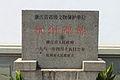 Hangzhou Kongmiao 20120518-01.jpg