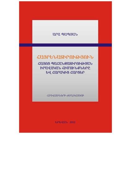 File:Hayrenatirutyun Armenian 2012.pdf