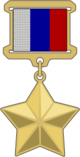 Hero of the Russian Federation medal.png
