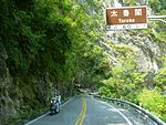 Highway No.8 passing through Taroko.jpg