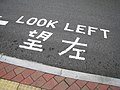 Hong Kong ⇦ Look Left 望左 road surface marking.jpg