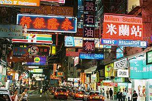 Hong Kong es una de las grandes ciudades comerciales de Asia.