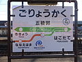 JR.道南いさりび鉄道の駅名板.JPG