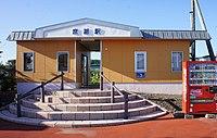 JR Nemuro-Main-Line Shoro Station building.jpg