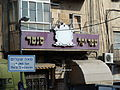 Jerusalem Mea Shearim Shtreimel Center sign.jpg