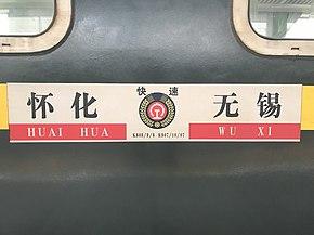 K807/808次列车