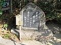 Kahi of Yukawa Hideki.jpg