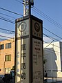 Kanagawa chuo kotsu Sumiredaira-kyoku-mae bus stop, Hiratsuka city, Kanagawa prefecture.jpg