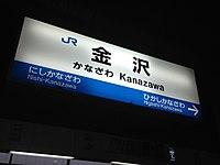 Kanazawa Station Sign.jpg