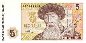 ақша-кредит саясаты банк жүйесі ұлттық валюта реферат займы от частных лиц г