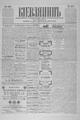 Kievlyanin 1905 269.pdf
