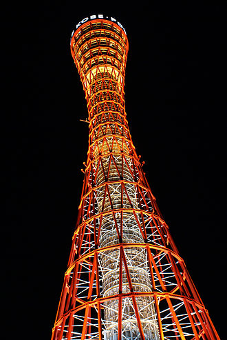 Hyperboloid - Image: Kobe port tower 11s 3200