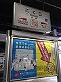 Kokura Station Sign (Kagoshima Main Line) 2.jpg