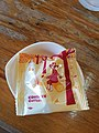 Komeda's Coffee Tsumami.jpg