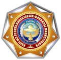Kyrgyz Ministry of Finance.png