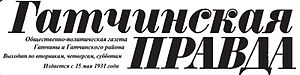 "Logo of newspaper ""Gatchinskaya pravda"".jpg"