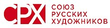 Logo of the Union of Russian Artists (since August 2018)