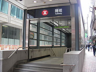 Subway (underpass) - Image: MTR ETS (9)