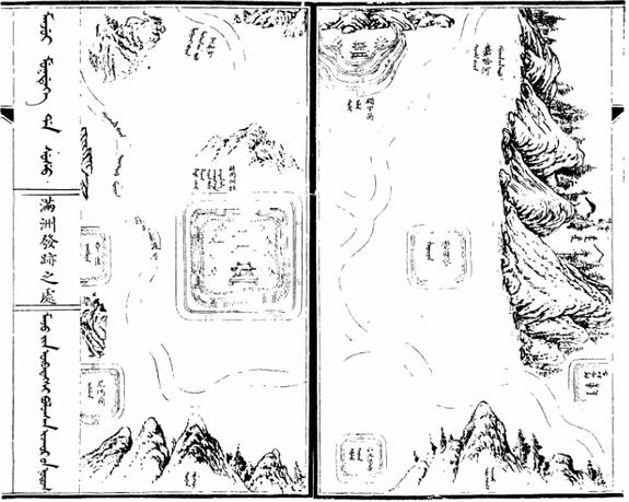 滿洲發跡之處
