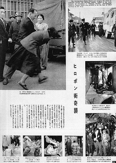 覚醒剤密造・販売の摘発(『毎日グラフ』1954年11月24日号より)