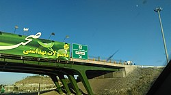 Mashhad Metro Vakilabad Station Highway entrance 2.jpg