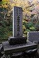 Meiji no Mori Minoh Quasi-National Park Minoh Osaka pref Japan16n.jpg