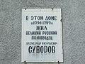 Memoriale Plate on Suvorov's Museum, Timanivka, Vinnitska obl, pict 02.jpg