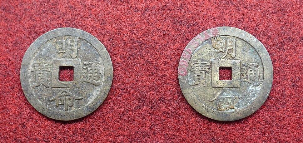 Minh M%E1%BA%A1ng th%C3%B4ng b%E1%BA%A3o, 1820-1840 AD - Museum of Vietnamese History - Ho Chi Minh City - DSC05936