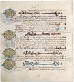 Muwatta (Malik ibn Anas) 1326 Salé Morocco Marinid manuscript.png