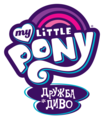 My Little Pony- Friendship Is Magic Ukrainian Logo 2017.png