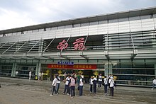 Kunming Changshui International Airport terminal building