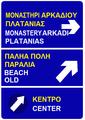 Old Greek Traffic Sign direction.png