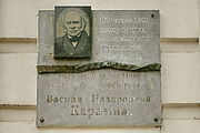 Old Karazin memorial plaque Kharkov.JPG