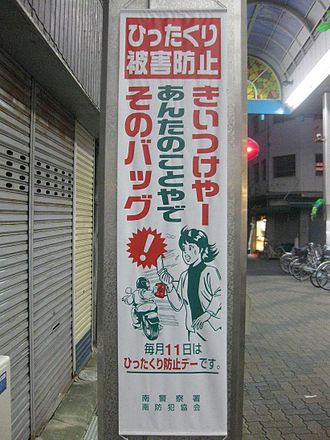 "Kansai dialect - A caution written in Kansai dialect. The warning, Kii tsuke yaa, Anta no koto ya de, Sono baggu, translates as ""Take care not to get your bag snatched"""