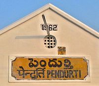 Pendurthi Railway station name board.jpg