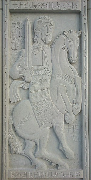 Pharasmanes II of Iberia - Relief of King Pharasmanes