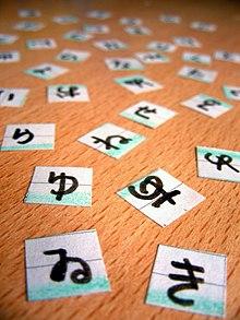 Cultura japonesa Hiragana y Furigana
