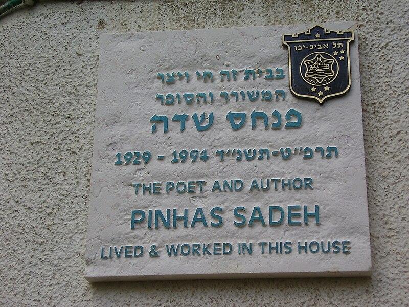 לוח זיכרון על ביתו של פנחס שדה