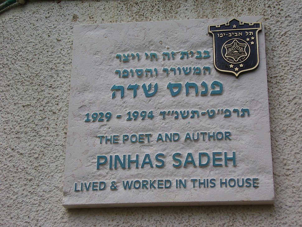PikiWiki Israel 12782 memorial plate on the house of pinhas sadeh house