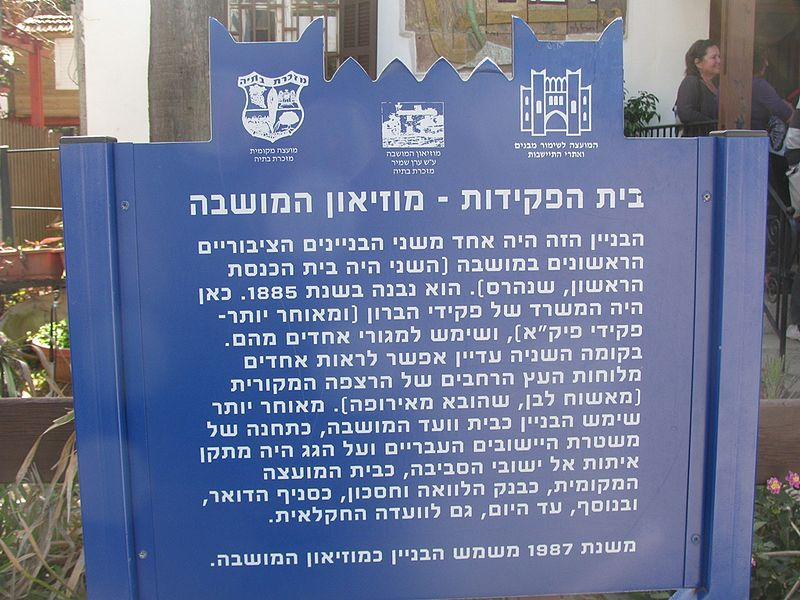 Mazkeret Batya Israel  city photos gallery : פיקיוויקי – מאגר תמונות שיתופי לשימוש ...