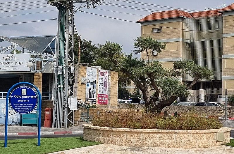 כיכר יהונתן טובלי ברמלה