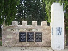 PikiWiki Israel 9876 war memorial in tzur moshe.jpg