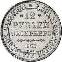 Platinum coin12r 1835R.jpg